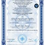 Сертификат ISO 22000